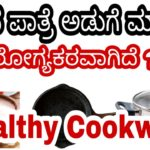 Best Cookware For Healthy Cooking in Kannada || Healthy Utensils || Healthy Kitchen Utensils