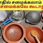 Which is the most DANGEROUS Cookware? Aluminium? Indolium? Ceramic or Granite Coated?Stainless Steel