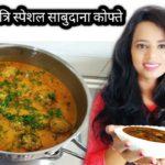 बिना तेल के बनाये नवरात्रि स्पेशल साबूदाना कोफ्ता in Healux Cookware #healuxcookware