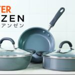 Purest Ceramic Cookware In India | No chemicals No heavy Metals | Meyer Anzen