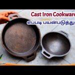 Pre-seasoned செய்யப்பட்ட Cast Iron பாத்திரங்கள் வாங்கலாமா? 🤔🤔 My Cast Iron Cookware Collections
