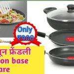 familia cookware 4 pees। इंडक्शन बेश cookware set। SK TECHNICAL ADVICE।