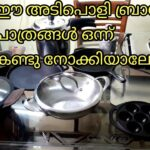 My cookware collection in Malayalam,Is it worth buying branded cookwares?എന്റെ പാത്രങ്ങൾ