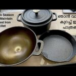 Pre Seasoned Cast Iron Cookware മയക്കുന്നതും സൂക്ഷിക്കുന്നതും |ഞാൻ വാങ്ങിയ കുറച്ച് ഇരുമ്പ് പാത്രങ്ങൾ